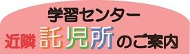 託児所案内2[1].jpg